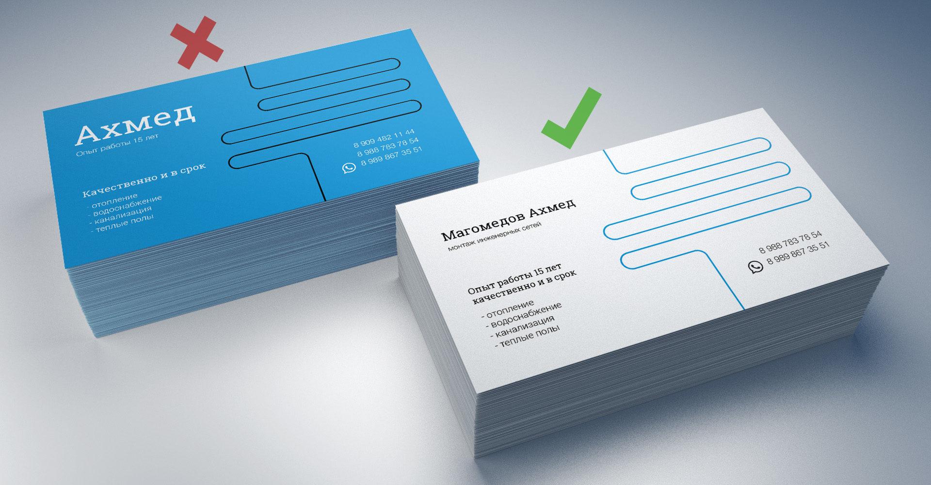 Ошибки при заказе дизайна для персональной визитки