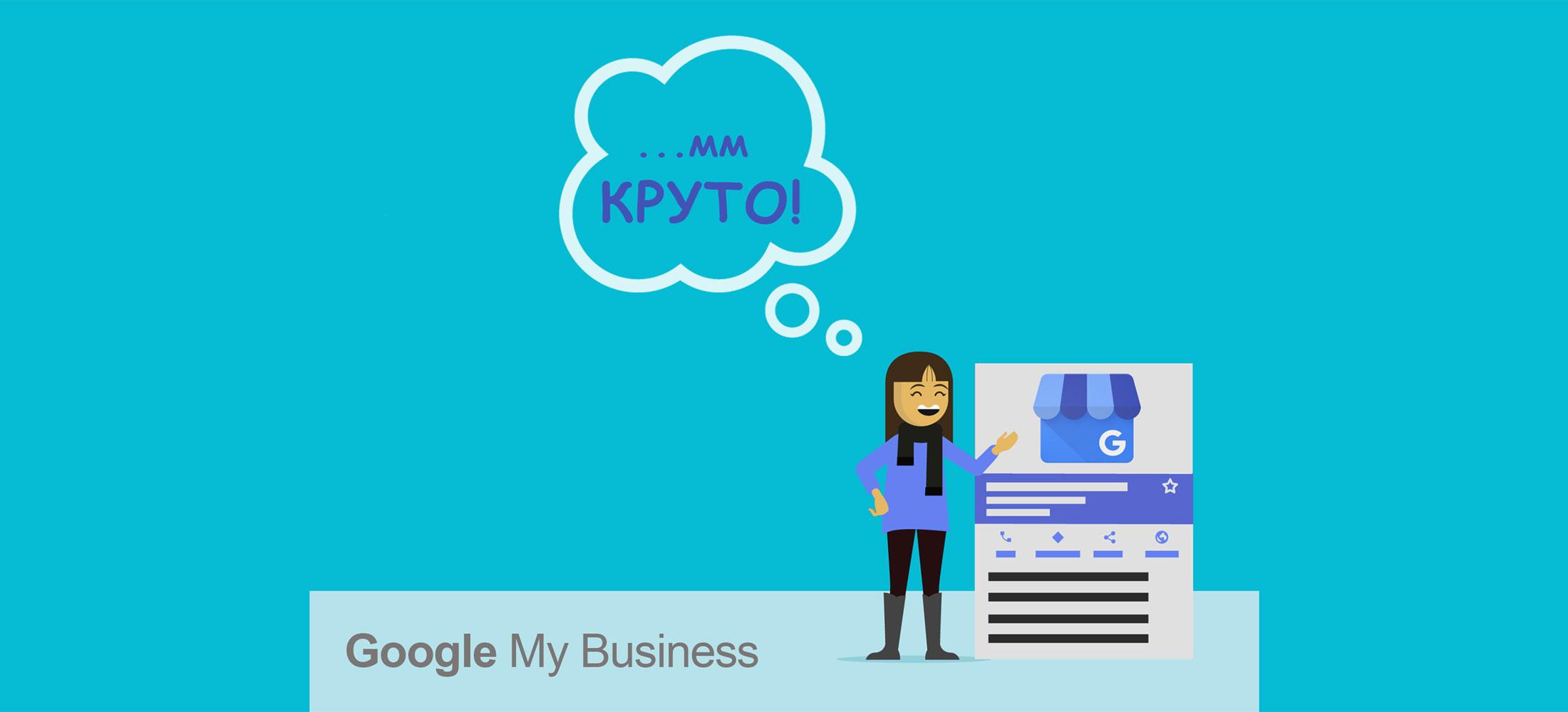 Сервис «Google Мой бизнес»