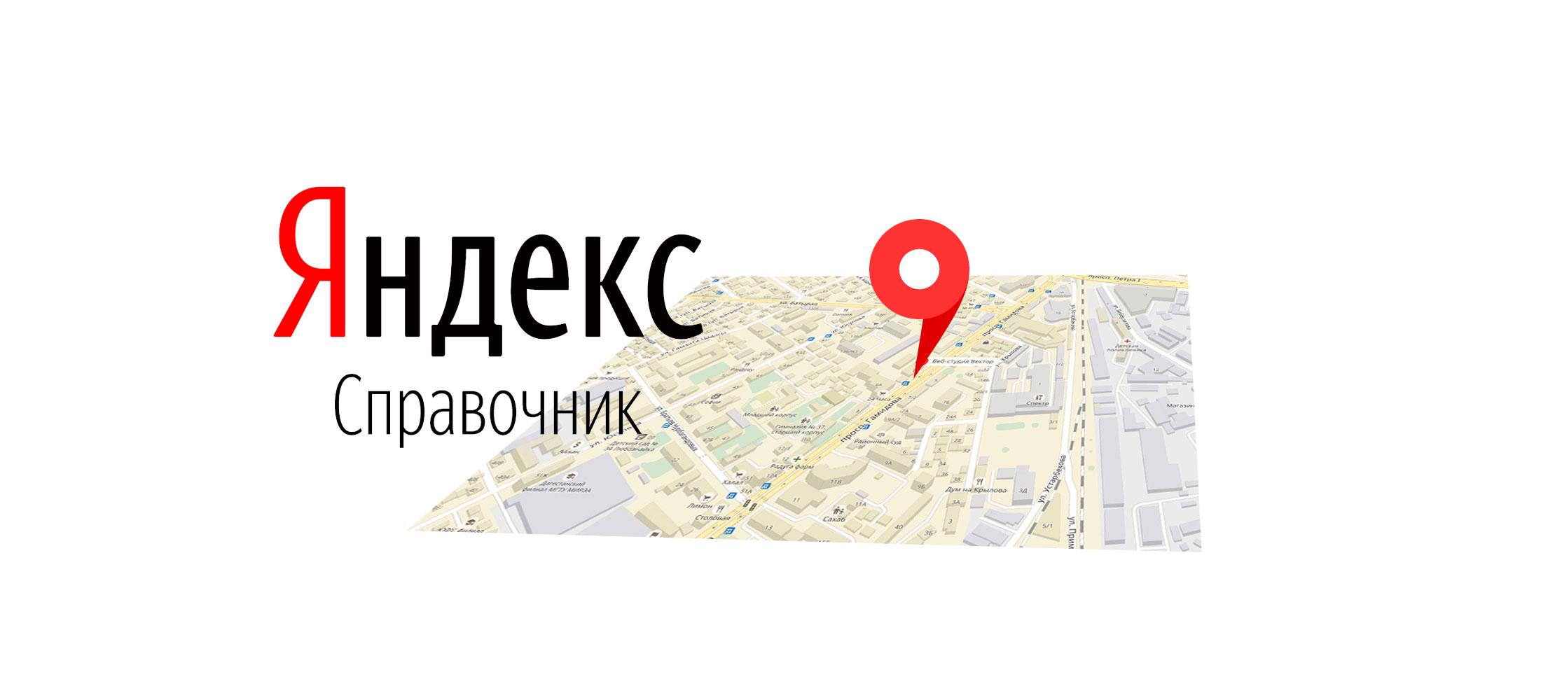 Яндекс справочник - бесплатный интернет-маркетинг