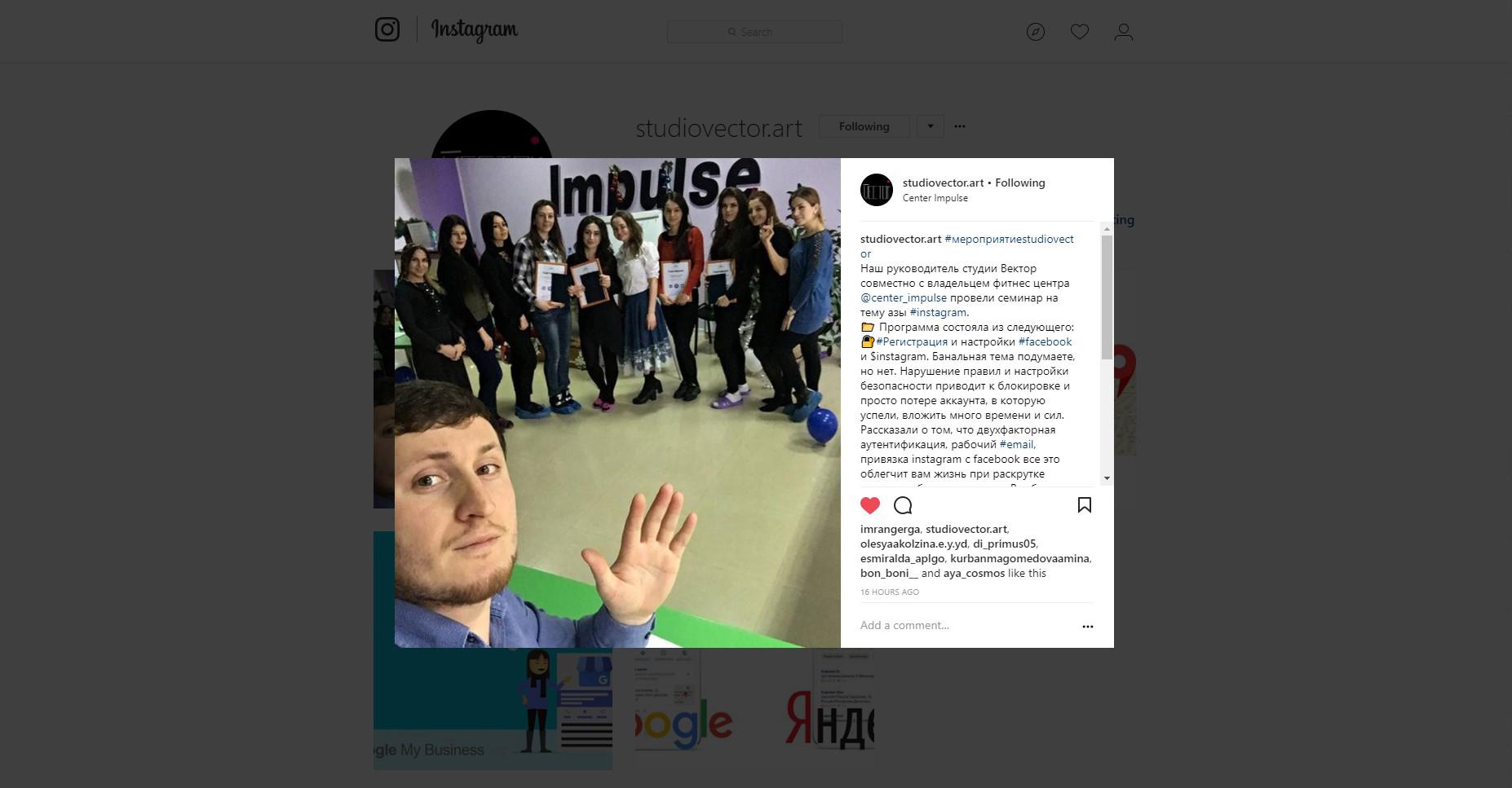 Провели семинар на тему азы Instagram